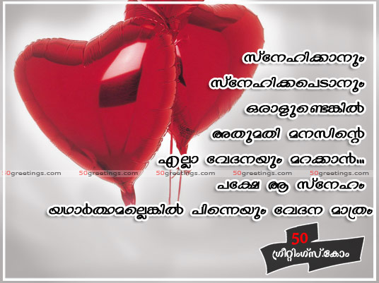 pin malayalam sad love scraps wallpapers real madrid cake