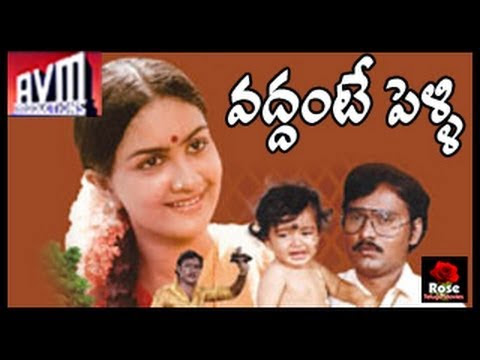 Vaddante Pelli  Telugu Mp3 Songs Free  Download  1984