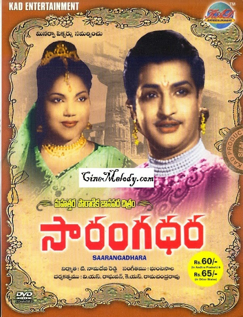 Sarangadhara Telugu Mp3 Songs Free  Download  1955