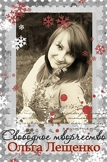 Ольга Лещенко