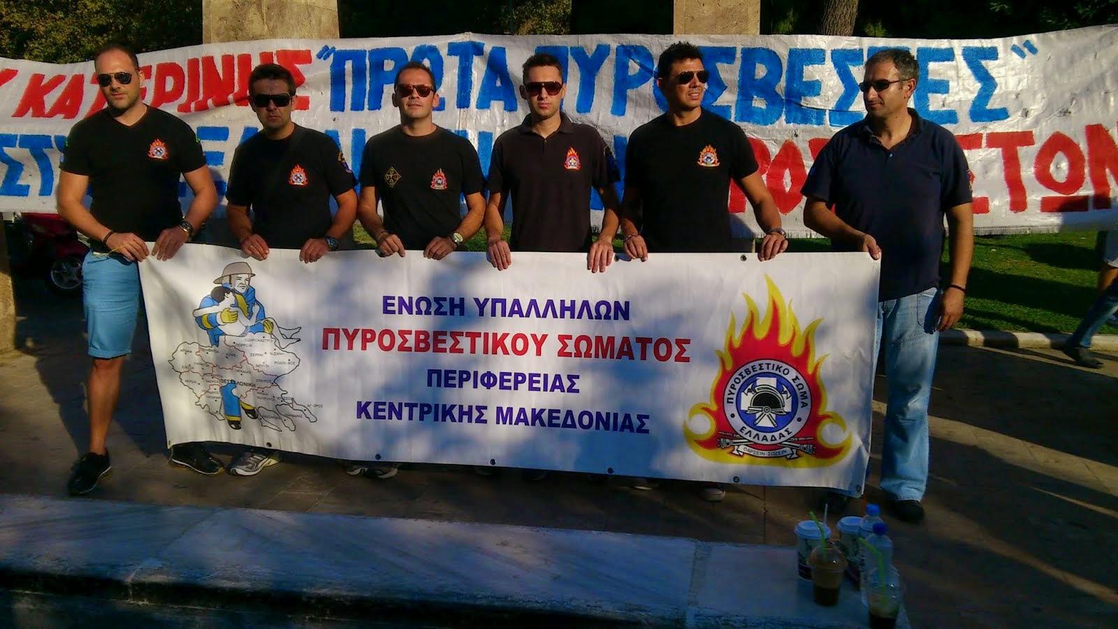 Πορεία Διαμαρτυρίας Θεσσαλονίκη