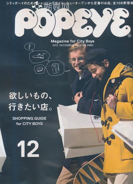 POPEYE (ポパイ) December 2012年12月号 japanese mens magazine scans