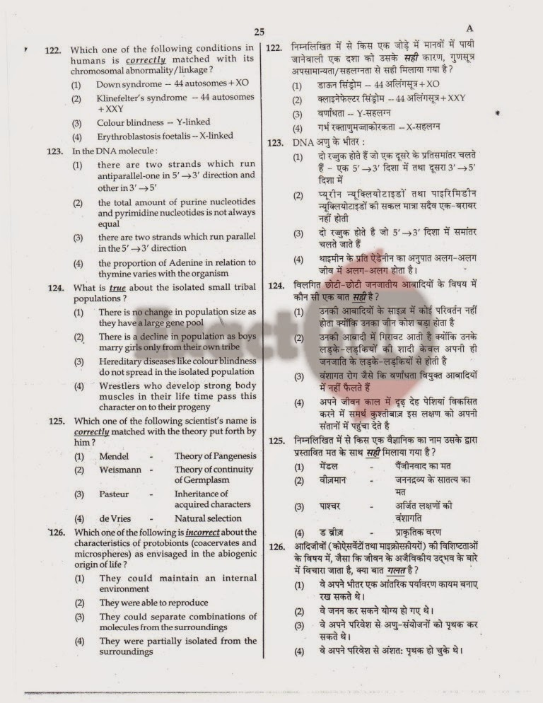AIPMT 2008 Question Paper Page 25