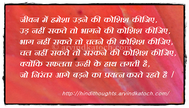 How can i success in life in hindi inspirational