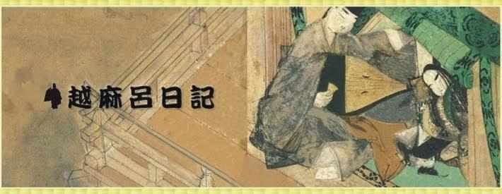 越麻呂日記