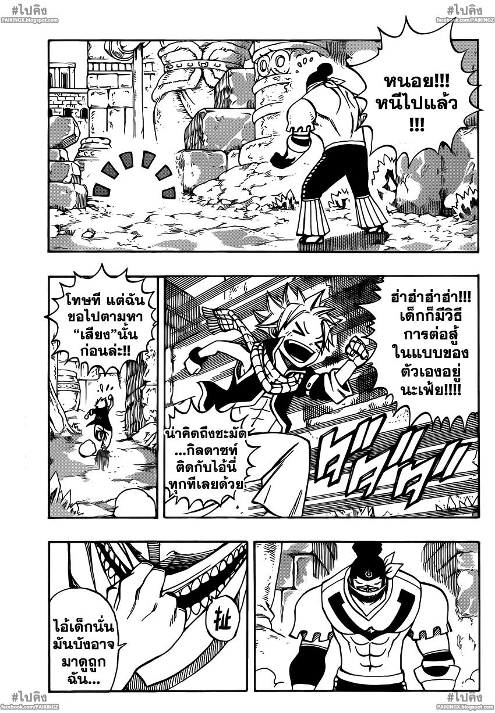 อ่านการ์ตูน Fairy tail346 แปลไทย เวทมนตร์เสื่อมถอย