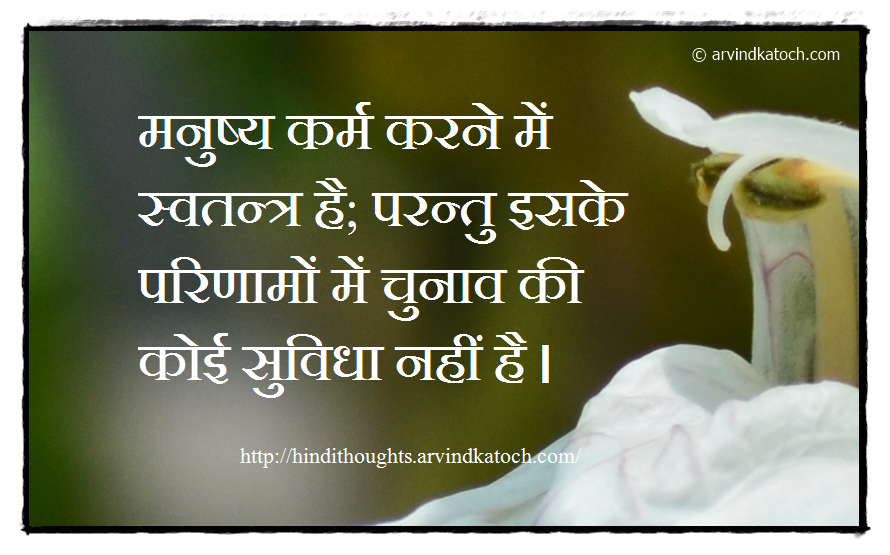 Hindi Thought, Quote, Free, Act, outcomes,