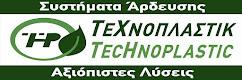 ΤΕΧΝΟΠΛΑΣΤΙΚ - TECHNOPLASTIC