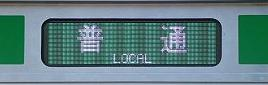 湘南新宿ライン 普通 大宮行き E233系側面表示