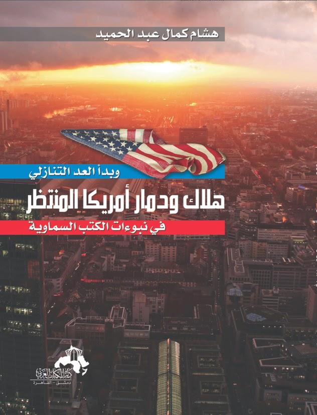 هلاك ودمار أمريكا المنتظر في نبوءات الكتب السماوية - هشام كمال عبد الحميد