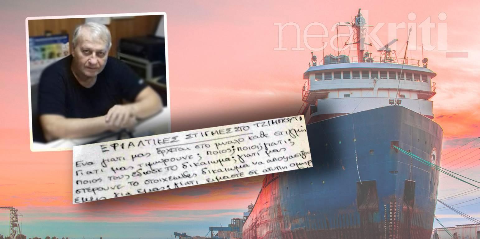 Έλληνες ναυτικοί «όμηροι» σε πλοίο στην Αφρική - Η δραματική έκκληση