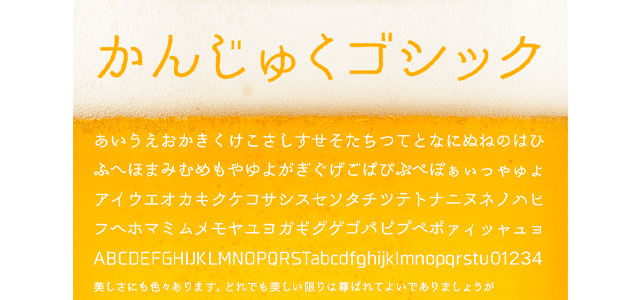 ゴシック体と明朝体の味わいを兼ね備えた日本語フォント「かんじゅくゴシック」