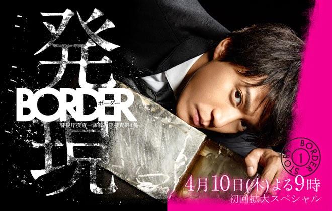 Drama detektif jepang Border