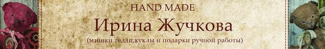 """Hand made Ирина Жучкова"""