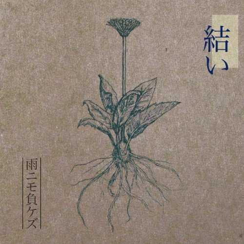 [Album] 雨ニモ負ケズ – 結い (2015.09.16/MP3/RAR)