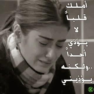 صور بنات رومانسية حزينة مكتوبة عليها كلمات تبكي القلب صور حزينة جدا