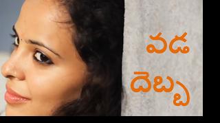 VADADEBBA Telugu Comedy Short Film By Sai Vardhan