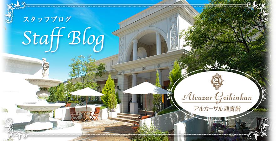 群馬県高崎市の結婚式場アルカーサル迎賓館  スタッフブログ
