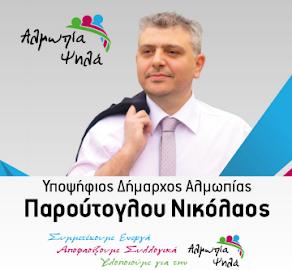 υποψηφιοσ δημαρχοσ αλμωπιασ