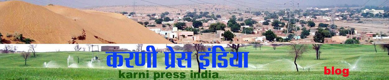 करणी प्रेस इंडिया