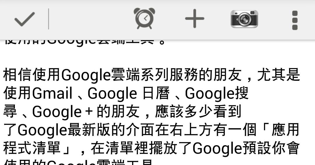 讓 Google注音輸入法 成為最高效率中文輸入法10個必學技巧