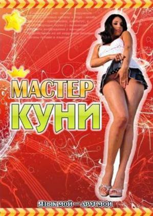 Русское порно куни смотреть в хорошем качестве