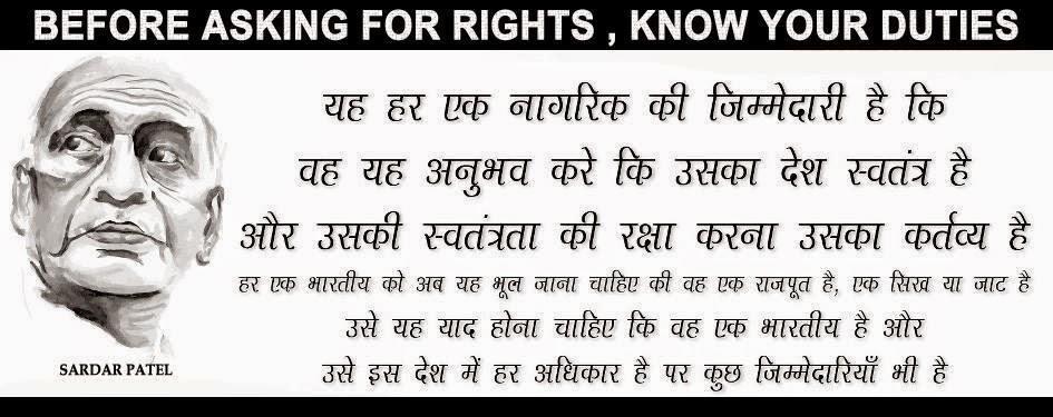 Duties First , Rights Second - Sardar Vallabh Bhai Patel