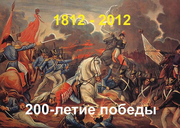 Картины отечественной войны 1812 года ...: pictures11.ru/kartiny-otechestvennoj-vojny-1812-goda.html