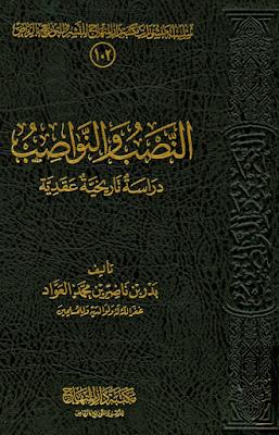 حمل كتاب  النصب والنواصب دراسة تاريخية عقدية - بدر بن ناصرعواد