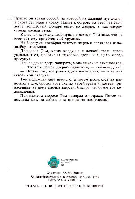 Открытки СССР для детей