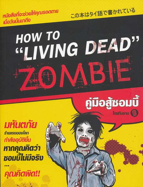 """How to """"Living Dead"""" Zombie - คู่มือสู้ซอมบี้"""