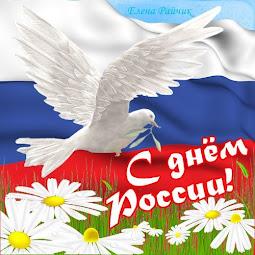 В помощь библиотекарю. День России