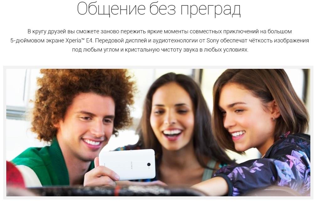Заказать Sony Xperia E4 сейчас!