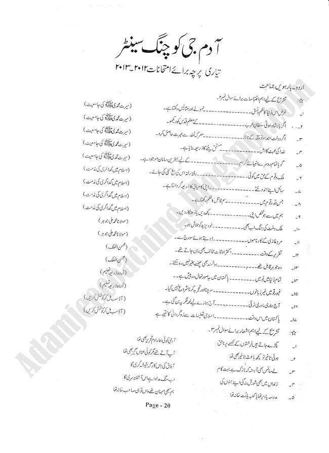 Urdu Guess Papers XII 2013