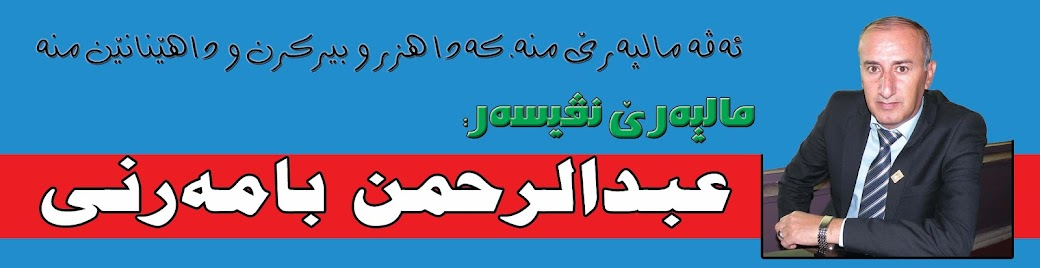 ebdulrehman bamerni