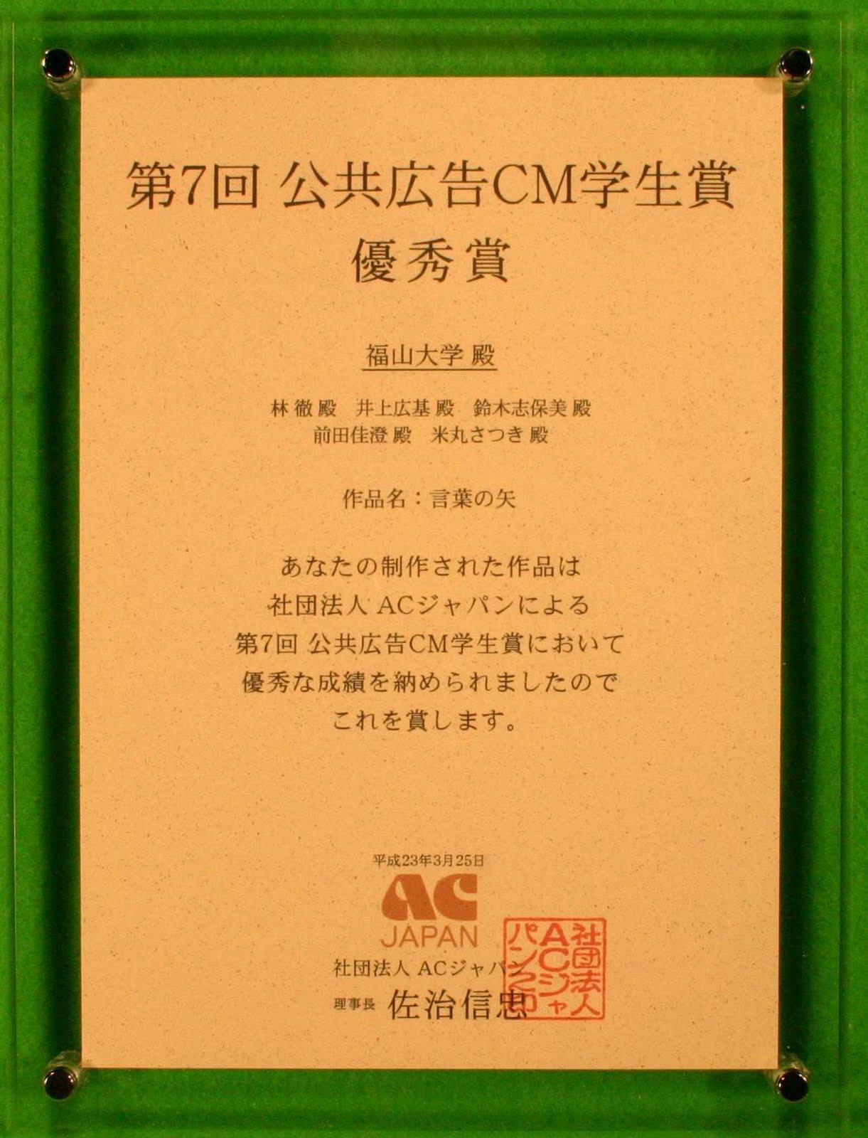 機構 は 広告 公共 と ACジャパン(旧:公共広告機構)の2020年のテレビCMが久々に怖い