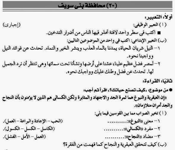 امتحان اللغة العربية محافظة بنى سويف للسادس الإبتدائى نصف العام ARA06-20-P1.jpg