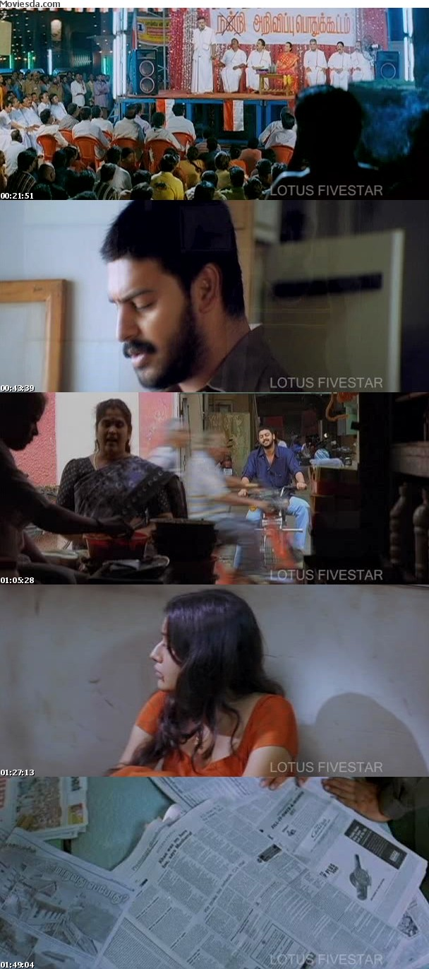 Sathurangam 2011 Lotus Print Tamil Movie