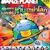 [Mp3]-[Danze Planet] ลูกทุ่งเมดเล่ย์เต้นเขย่าโลก 142 เพลงฮิต 13 คอนเซ็ปต์ดนตรี เต้นกันยาว 215 นาที 320 kpps [Shared]