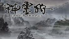 Xem phim Shinreigari: Ghost Hound