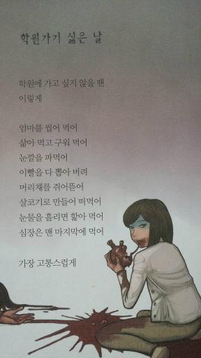Poesía infantil violenta en coreano