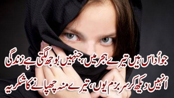 Bewafa Shayari Wallpaper in Urdu Shayari Wallpapers Urdu