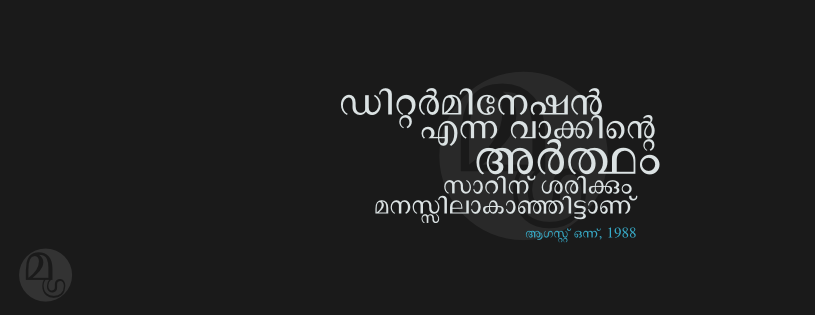 malayalam sad dialogues cover photo - photo #9