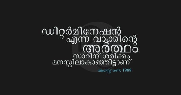 malayalam sad dialogues cover photo - photo #28