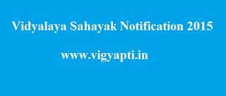 Vidyalaya Sahayak Notification 2015