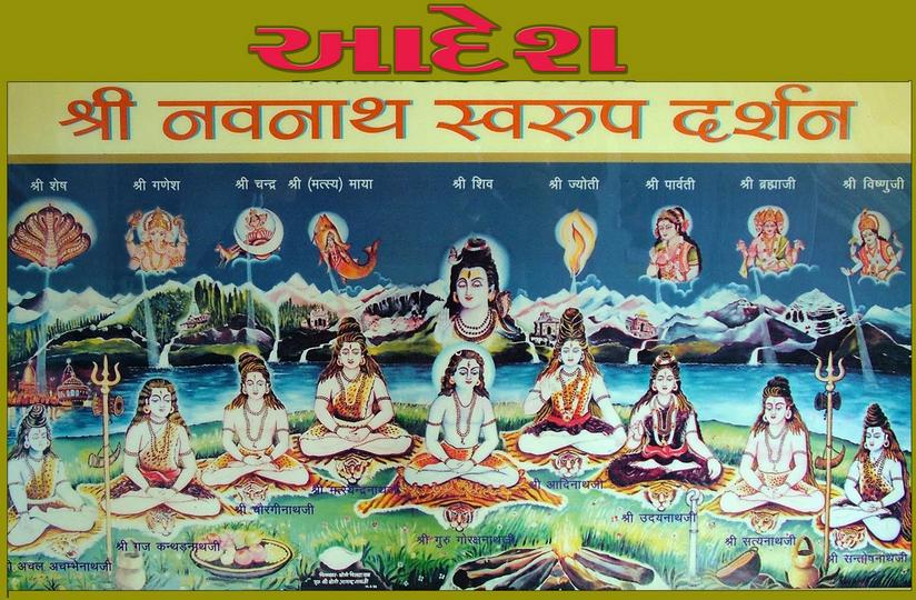 Mahayogi Lord Guru Gorakhnath Shabar Spells