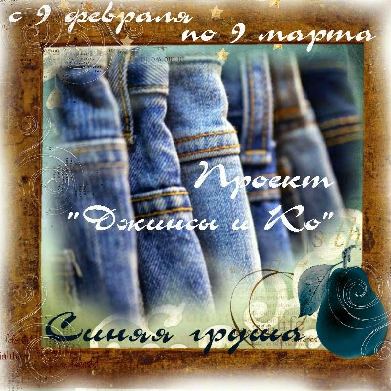 джинсовый СП