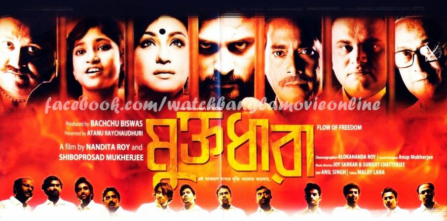 new kolkata moviee 2014 click hear.................... Muktodhara+%25282%2529