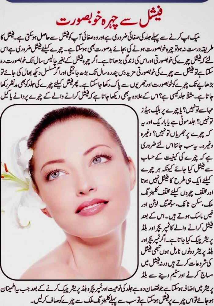 Beauty Tips In Urdu And Tricks Tumblr Painterest For Women Ministers Men Secrets Free
