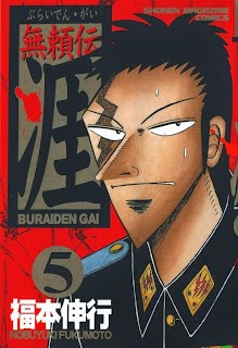 download 無頼伝 涯 第01-05巻